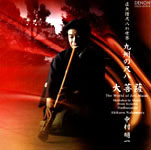 World of Zen Music, The - Shakuhachi Music from Kyushu