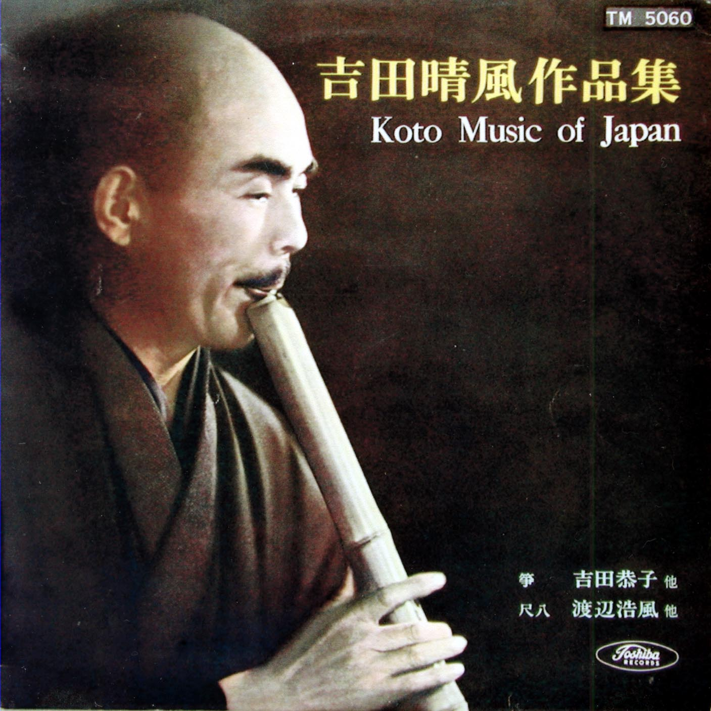 Koto Music of Japan - Music for Japanese Instruments
