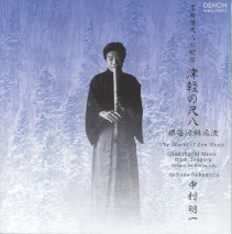 World of Zen Music, The - Shakuhachi Music from Tsugaru, Nezasa-ha Kinpu-ryu