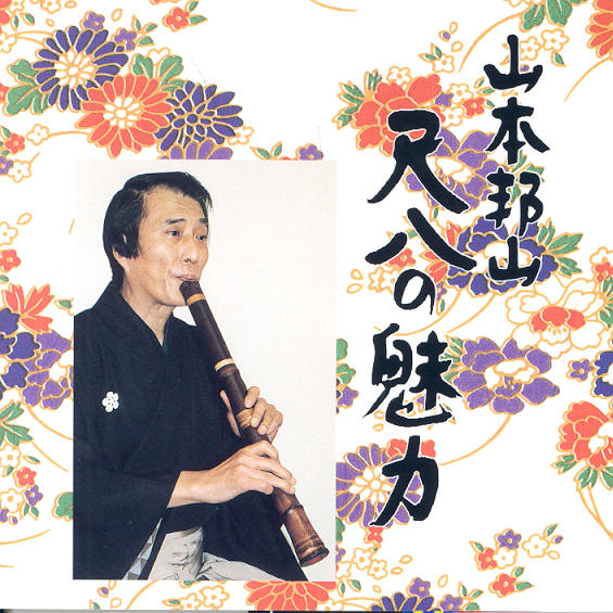 Fascination of the Shakuhachi - 2