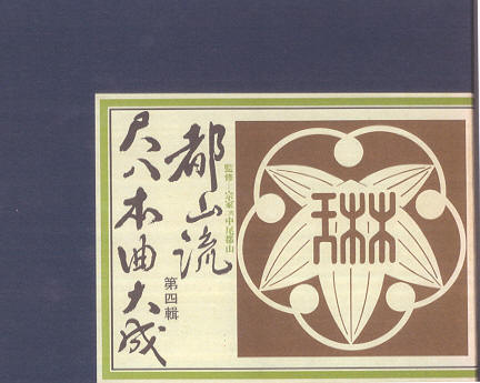 Tozan Ryu Honkyoku Instruction Recording - Vol 4 - Disk 2