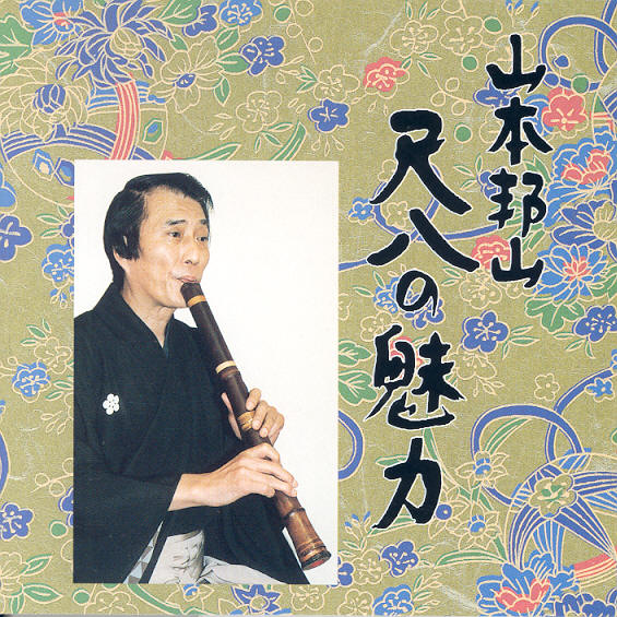 Fascination of the Shakuhachi - 3