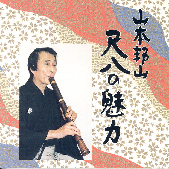 Fascination of the Shakuhachi - 4