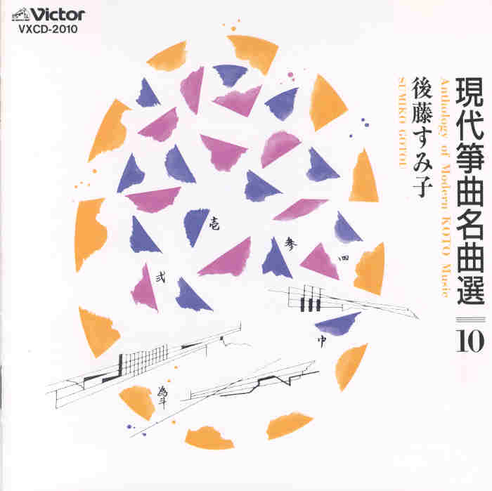 Anthology of Modern Koto Music