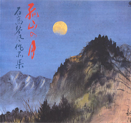 Moon Above the Lone Mountain - Compositions by Ishitaka Kinpu