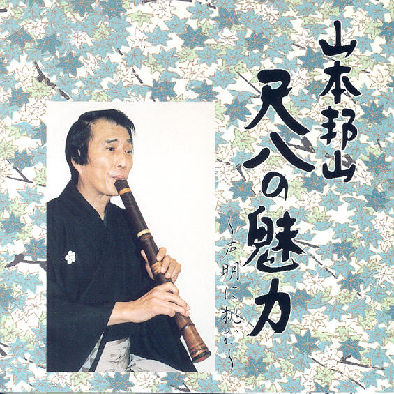 Fascination of the Shakuhachi - 5