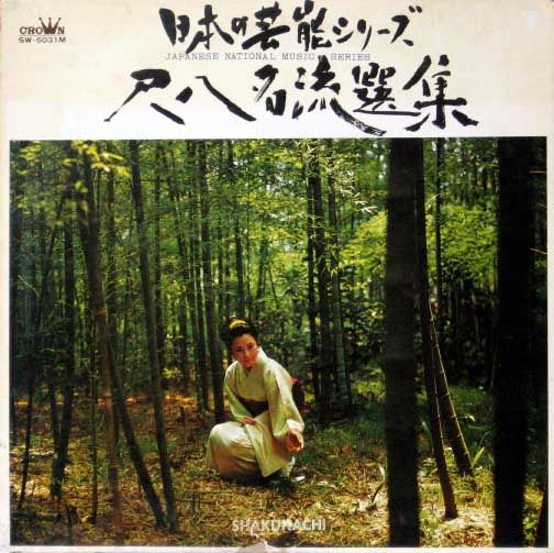 Japanese National Music Series: Shakuhachi Mei Ryû Senshû