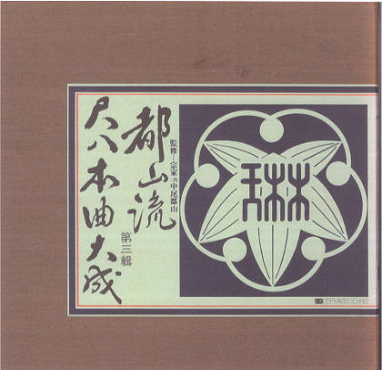 Tozan Ryu Honkyoku Instruction Recording - Vol 3 - Disk 3