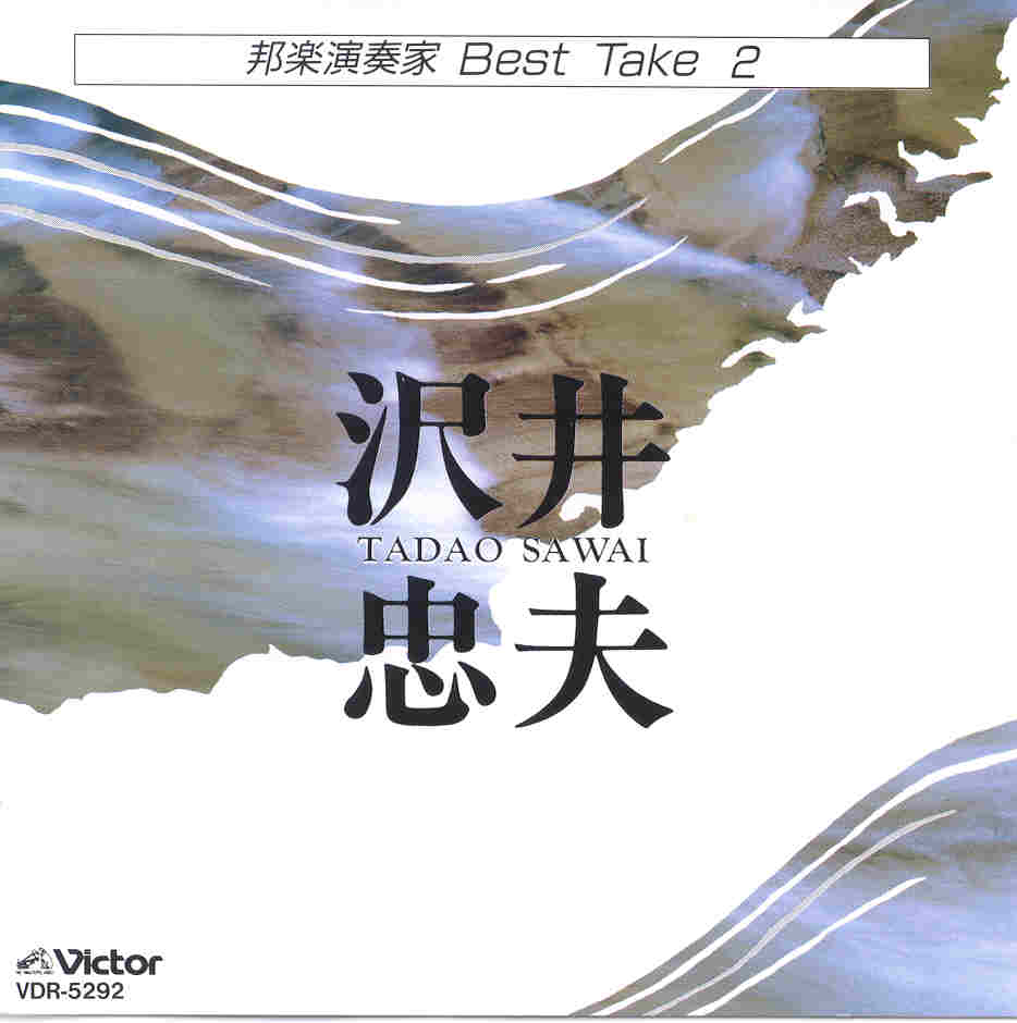 Best Take 2 - Tadao Sawai