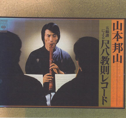 Shakuhachi Primer Record for 5-Lined Staff Notation - 1