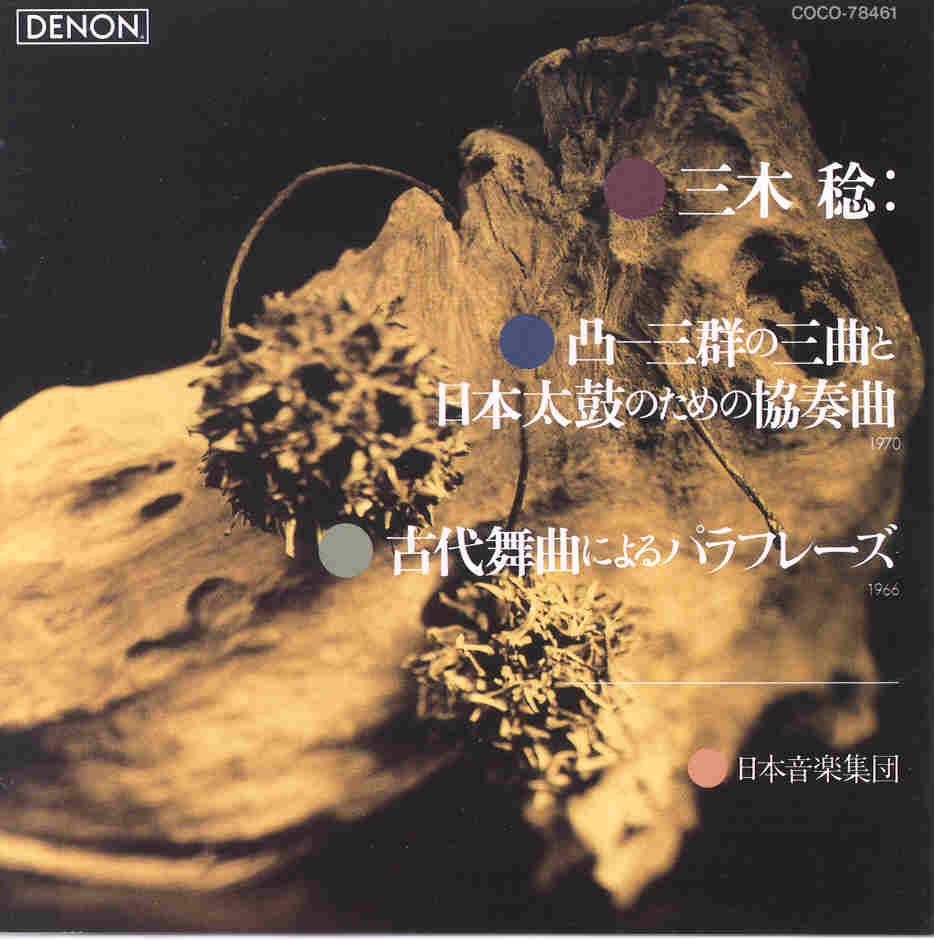 Contemporary Music in Japan 21