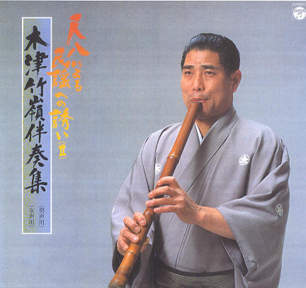 Invitation to the Folk Songs for Shakuhachi