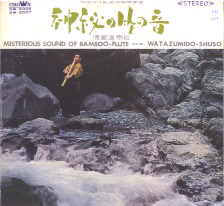 Mysterious Sound of Bamboo Flute - 1
