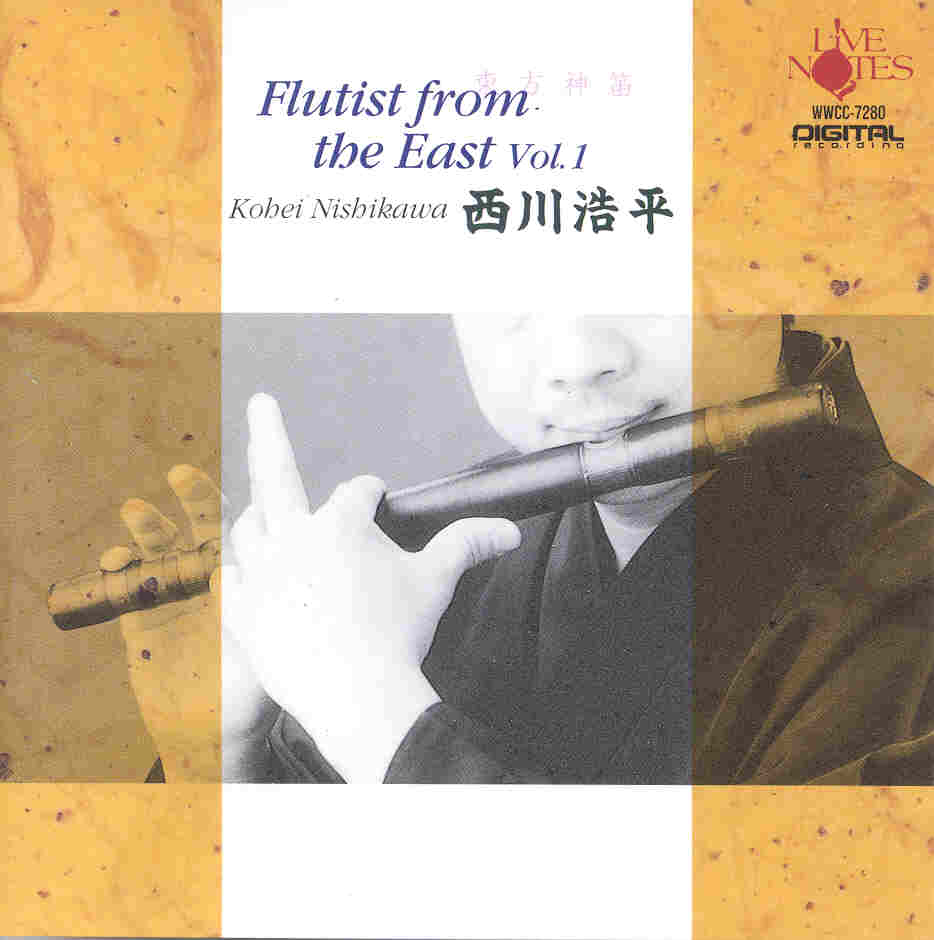 Flutist from the East Volume 1
