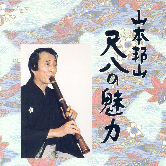 Fascination of the Shakuhachi - 1