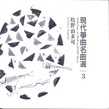 Anthology of Modern Koto Music 3