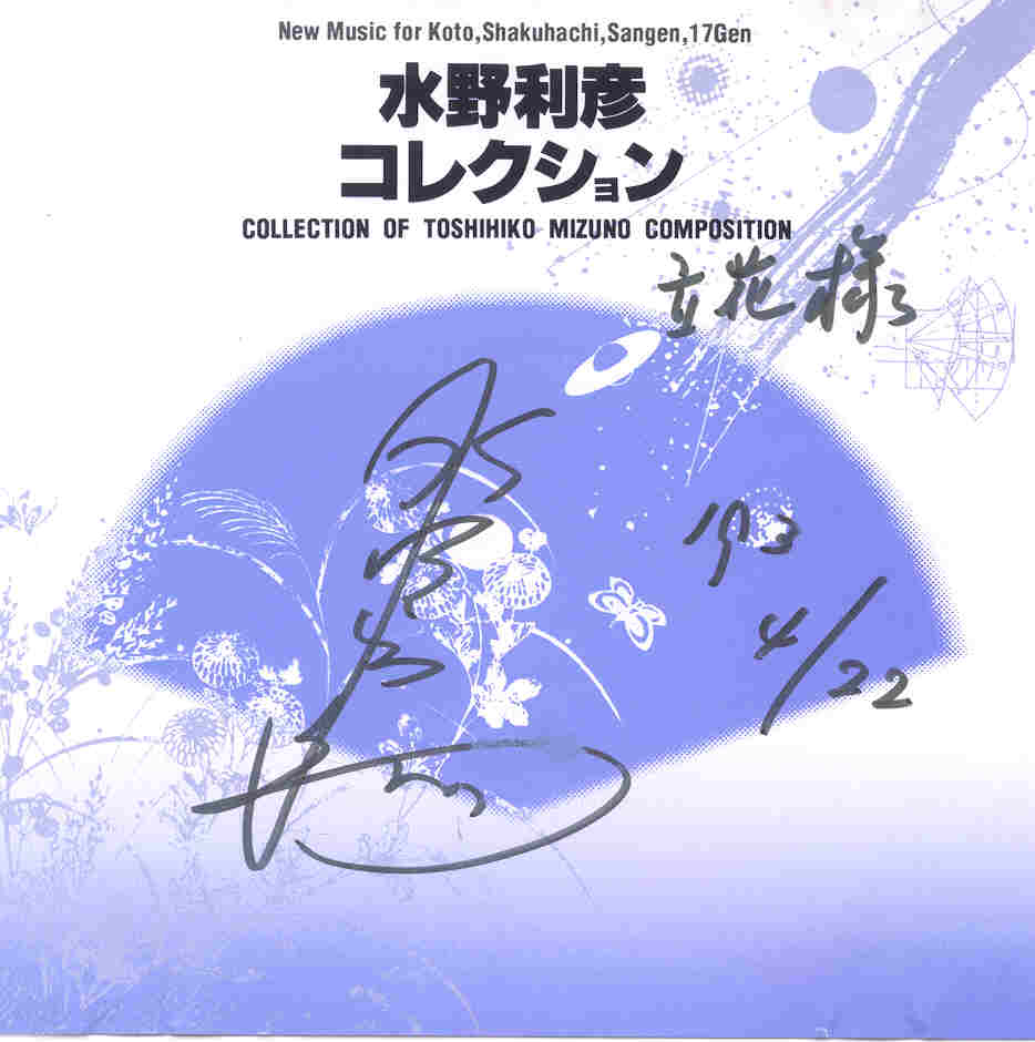 Collection of Toshihiko Mizuno Composition