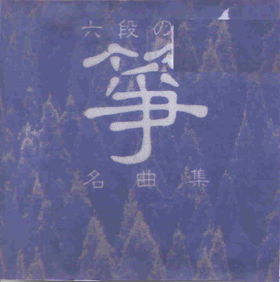 Rokudan no Shirabe - Koto Favorites