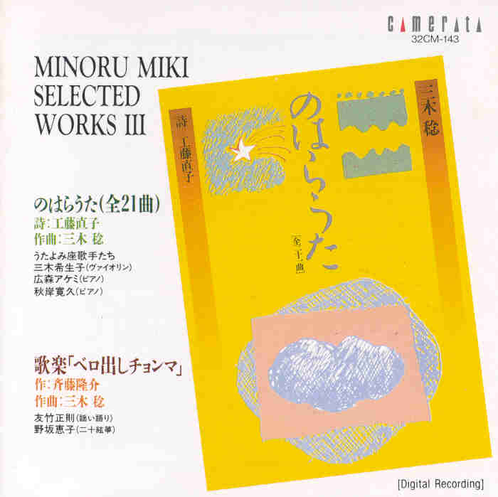 Minoru Miki Selected Works III
