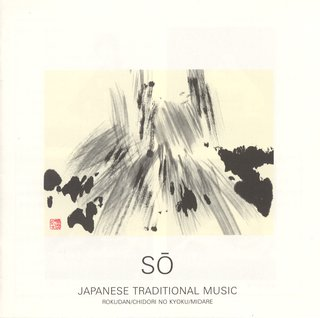 So - Japanese Traditional Music