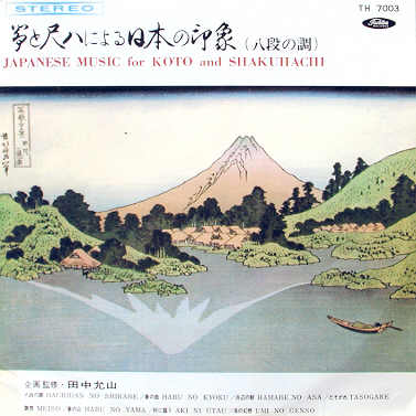 Japanese Music for Koto and Shakuhachi - 2