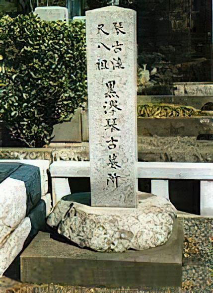 Kurosawa Kinko I